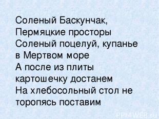 Соленый Баскунчак, Пермяцкие просторы Соленый поцелуй, купанье в Мертвом море А