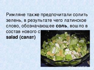Римляне также предпочитали солить зелень, в результате чего латинское слово, обо