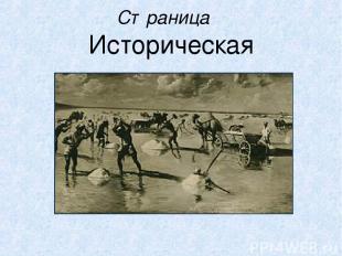 Страница Историческая