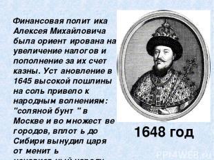 1648 год Финансовая политика Алексея Михайловича была ориентирована на увеличени