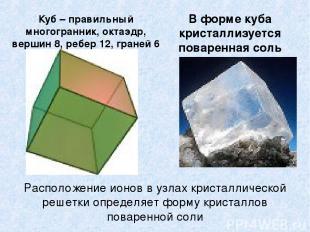 Расположение ионов в узлах кристаллической решетки определяет форму кристаллов п