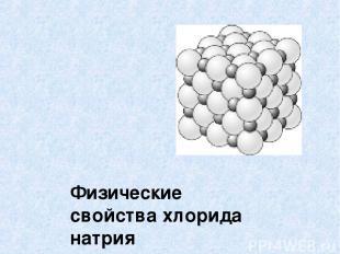 Физические свойства хлорида натрия