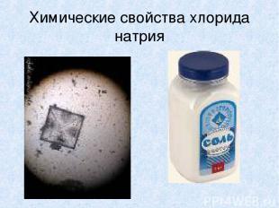 Химические свойства хлорида натрия