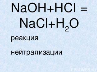 NaOH+HCl = NaCl+H2O реакция нейтрализации