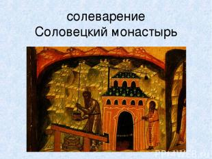 солеварение Соловецкий монастырь