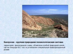 Баскунчак - хрупкая природная геоэкологическая система территория, прилегающая к