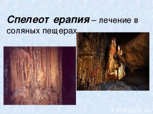 Спелеотерапия – лечение в соляных пещерах