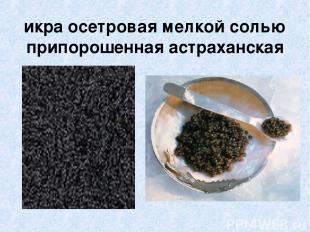 икра осетровая мелкой солью припорошенная астраханская