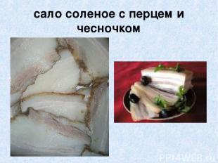 сало соленое с перцем и чесночком