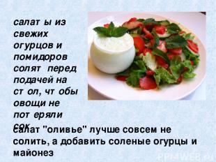 """салат """"оливье"""" лучше совсем не солить, а добавить соленые огурцы и майонез салат"""