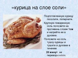 «курица на слое соли» Подготовленную курицу посолите, поперчите. Крупную поварен