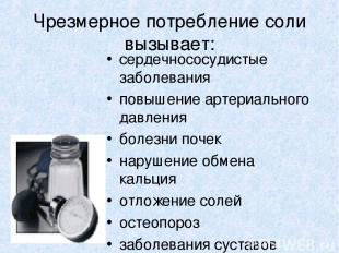 Чрезмерное потребление соли вызывает: сердечнососудистые заболевания повышение а