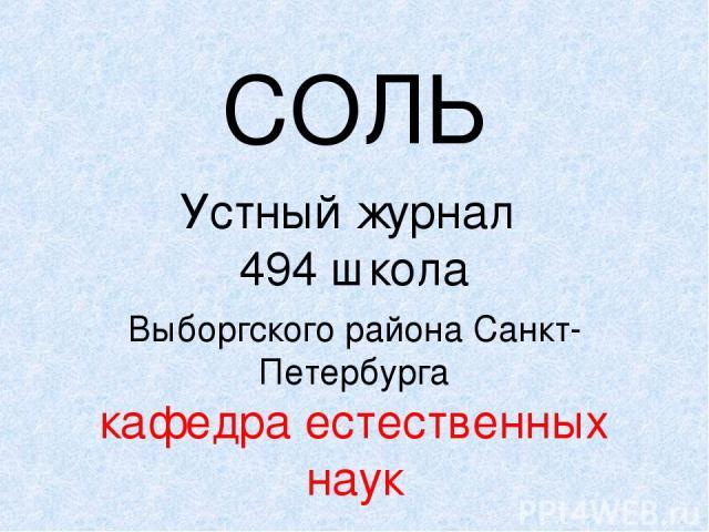 СОЛЬ Устный журнал 494 школа Выборгского района Санкт-Петербурга кафедра естественных наук
