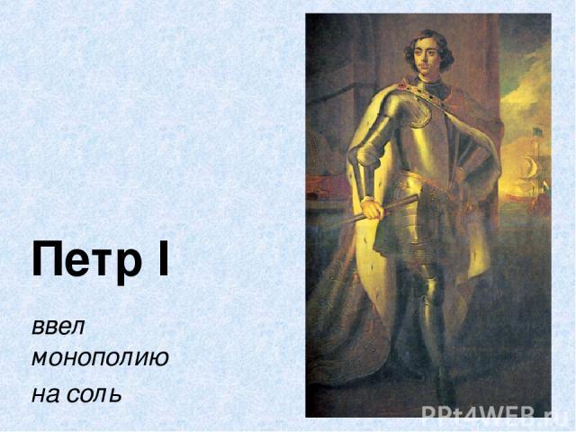 Петр I ввел монополию на соль