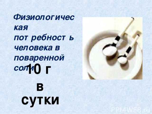 Физиологическая потребность человека в поваренной соли 10 г в сутки