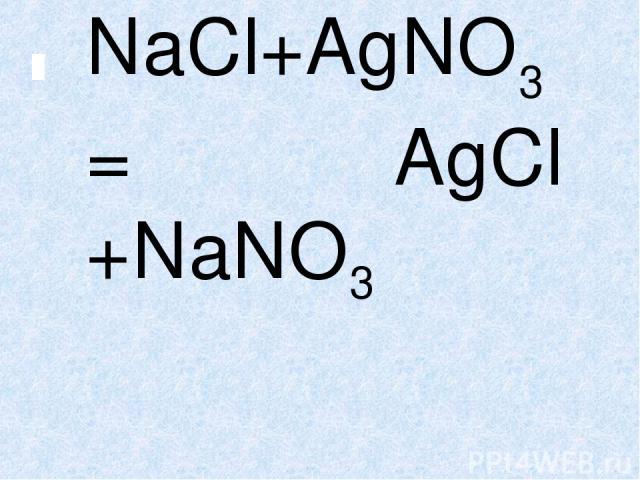 NaCl+AgNO3= AgCl +NaNO3