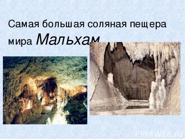 Самая большая соляная пещера мира Мальхам