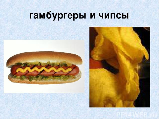гамбургеры и чипсы