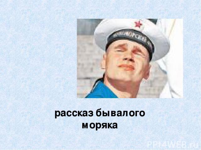 рассказ бывалого моряка