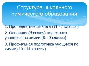 1. Пропедевтический этап (1 - 7 классы) 2. Основная (базовая) подготовка учащихс