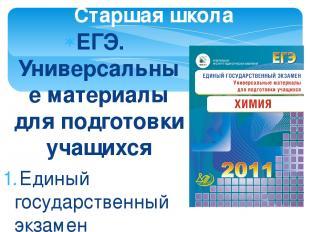 ЕГЭ. Универсальные материалы для подготовки учащихся Единый государственный экза