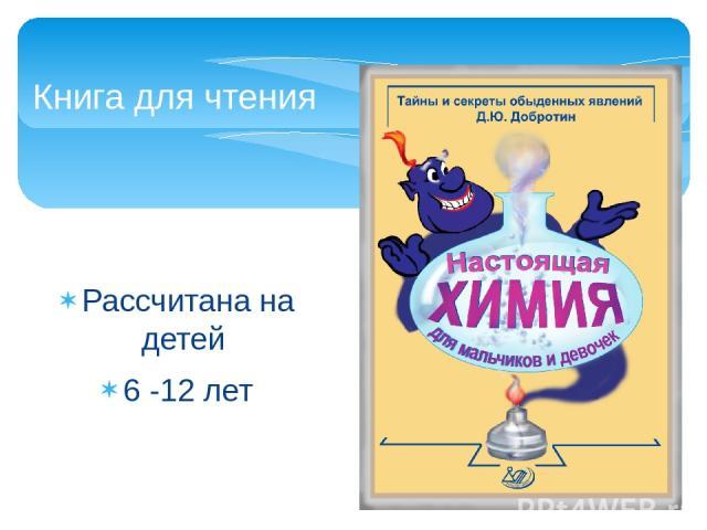 Рассчитана на детей 6 -12 лет Книга для чтения