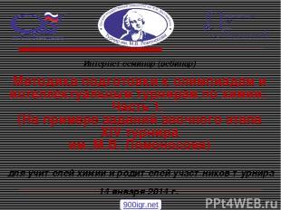 Интернет-семинар (вебинар) Методика подготовки к олимпиадам и интеллектуальным т