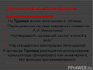 """Дополнительные материалы На Турнире можно использовать таблицы: """"Периодическая с"""