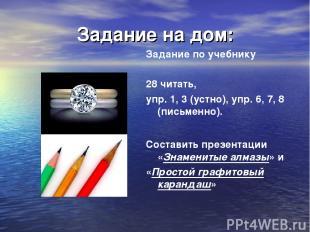 Задание на дом: Задание по учебнику 28 читать, упр. 1, 3 (устно), упр. 6, 7, 8 (