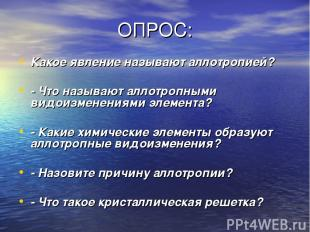 ОПРОС: Какое явление называют аллотропией? - Что называют аллотропными видоизмен