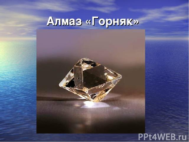 Алмаз «Горняк»