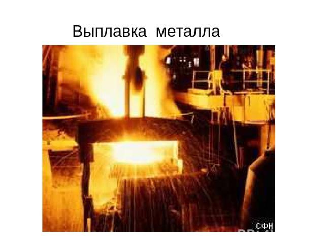 Выплавка металла