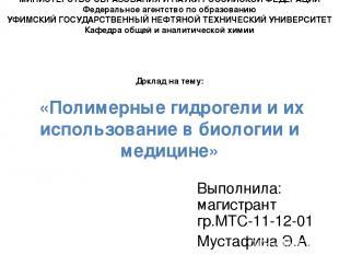 МИНИСТЕРСТВО ОБРАЗОВАНИЯ И НАУКИ РОССИЙСКОЙ ФЕДЕРАЦИИ Федеральное агентство по о