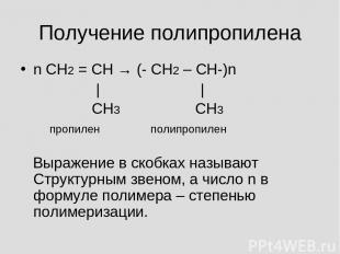 Получение полипропилена n СН2 = СН → (- СН2 – СН-)n | | СН3 СН3 пропилен полипро