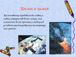 Космос и химия Космонавтика требовала все новых и новых материалов более легких,