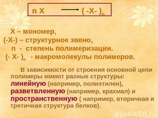 n X ( -X- )n Х – мономер, (-Х-) – структурное звено, n - степень полимеризации.