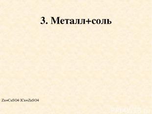 3. Металл+соль Zn+CuSO4 Cu+ZnSO4