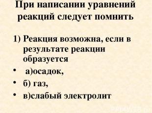 При написании уравнений реакций следует помнить 1) Реакция возможна, если в резу