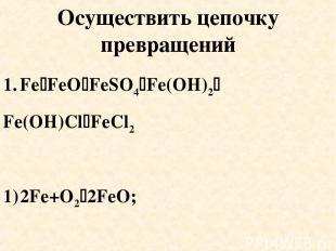 Осуществить цепочку превращений Fe FeO FeSO4 Fe(OH)2 Fe(OH)Cl FeCl2 2Fe+O2 2FeO;