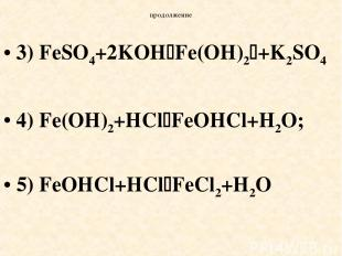 продолжение 3) FeSO4+2KOH Fe(OH)2 +K2SO4 4) Fe(OH)2+HCl FeOHCl+H2O; 5) FeOHCl+HC