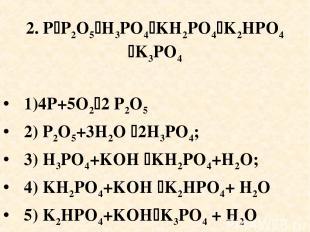 2. P P2O5 H3PO4 KH2PO4 K2HPO4 K3PO4 1)4P+5O2 2 P2O5 2) P2O5+3H2O 2H3PO4; 3) H3PO