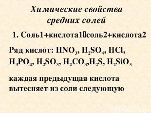 Химические свойства средних солей 1. Соль1+кислота1 соль2+кислота2 Ряд кислот: H