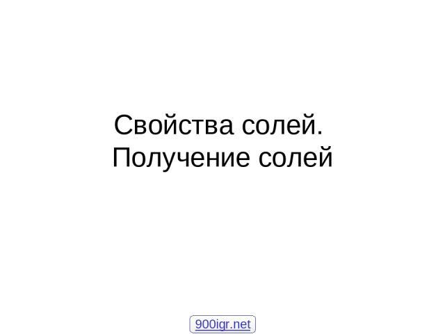 Свойства солей. Получение солей 900igr.net