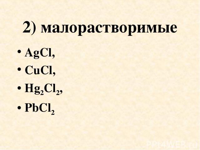 2) малорастворимые AgCl, CuCl, Hg2Cl2, PbCl2