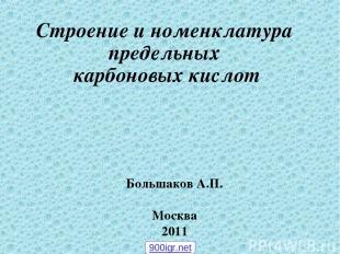 Строение и номенклатура предельных карбоновых кислот Большаков А.П. Москва 2011