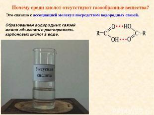 Почему среди кислот отсутствуют газообразные вещества? Это связано с ассоциацией