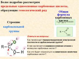 Более подробно рассмотрим предельные одноосновные карбоновые кислоты, образующие