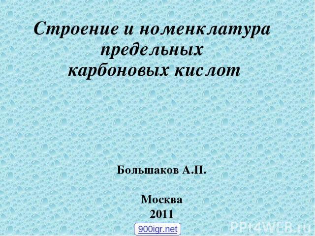 Строение и номенклатура предельных карбоновых кислот Большаков А.П. Москва 2011 900igr.net