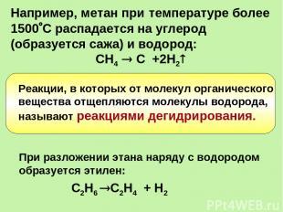 Например, метан при температуре более 1500 С распадается на углерод (образуется
