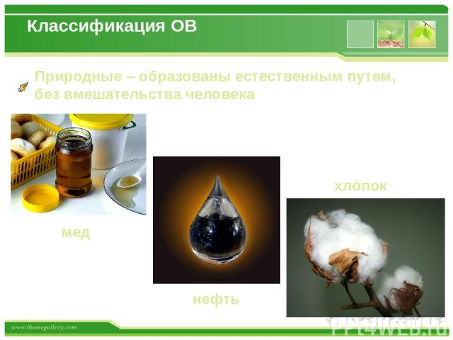 Классификация ОВ Искусственные – создает человек в лабораторных условиях, похожие на природные вещества мех бензин шелк www.themegallery.com